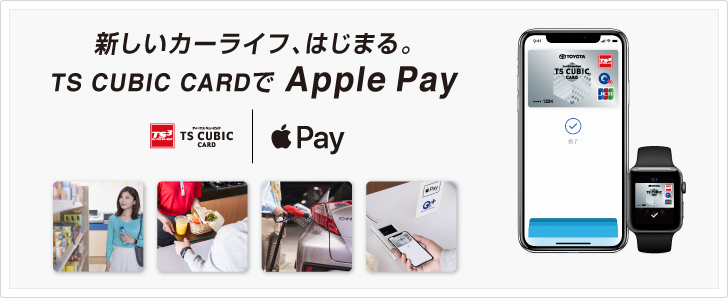 TS CUBIC CARDでApple Pay